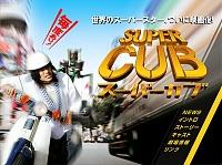 Нажмите на изображение для увеличения Название: supercubmovie1.jpg Просмотров: 713 Размер:25.1 Кб ID:1664